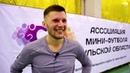Послематчевое Интервью - Александр Шемякин (STIM окна)