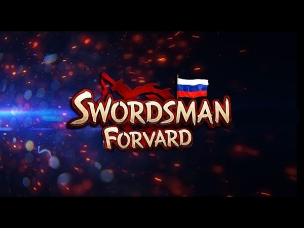 Swordsman Onlnie Сервер Forvard Promo