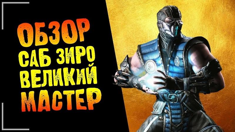 Mortal Kombat   Саб Зиро Великий Мастер   Золотая карта   Обзор, история и механика   Mobile