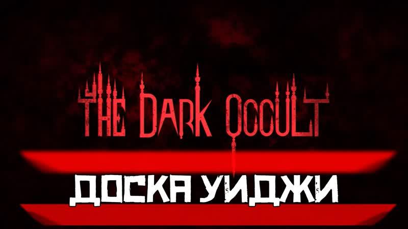 The Dark Occult ► доска Уиджи ► прохождение на русском