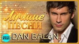 DAN BALAN - Лучшие песни 2018 Дан Балан - Best Hits in the Mix