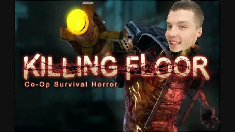 Killing Floor прохождение карты APERTURE