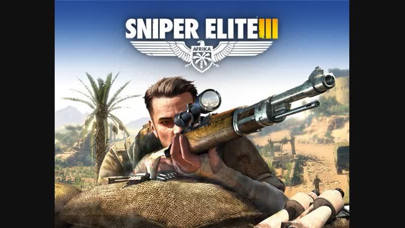 Sniper Elite III прохождение часть 4 Оазис Сива