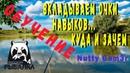 Русская Рыбалка 4 Куда вложить очки навыков все скилы в одном видео