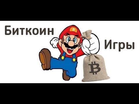 Bitcoin кран MARIO BTC заработок без вложений