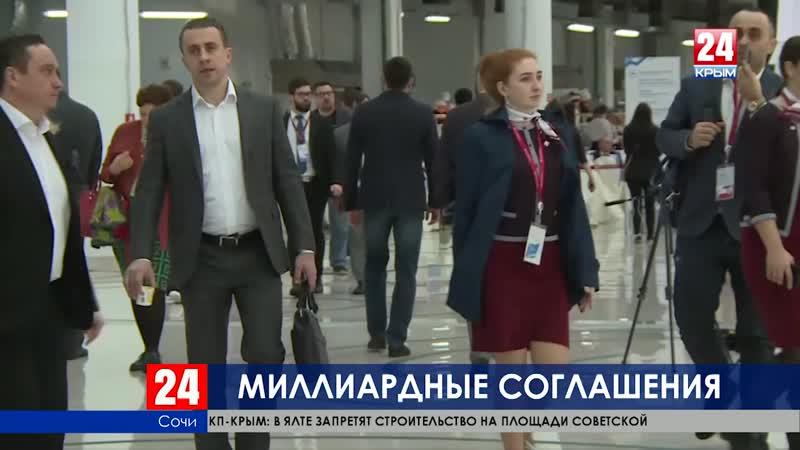 Двенадцать миллиардов вложений в Республику – результаты работы крымской делегации на Российском инвестиционном форуме в Сочи