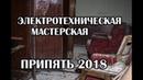 Припять 2018 Электротехническая мастерская на улице Леси Украинки