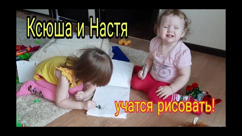 ксюша и настя учатся рисовать дети рисуют карандашами