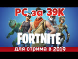Сборка ПК за 39К для стрима игры Fortnite 2019