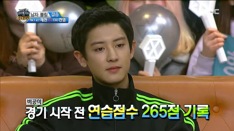 190206 EXO's Chanyeol @ 2019 Idol Star Athletic Championship Bowling