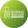 Зеленый Чемодан | Рязань