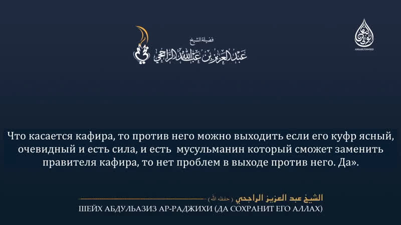 Шейх Абдульазиз ар-Раджихи опровержение джахмитам в выходе против правителей таугутов