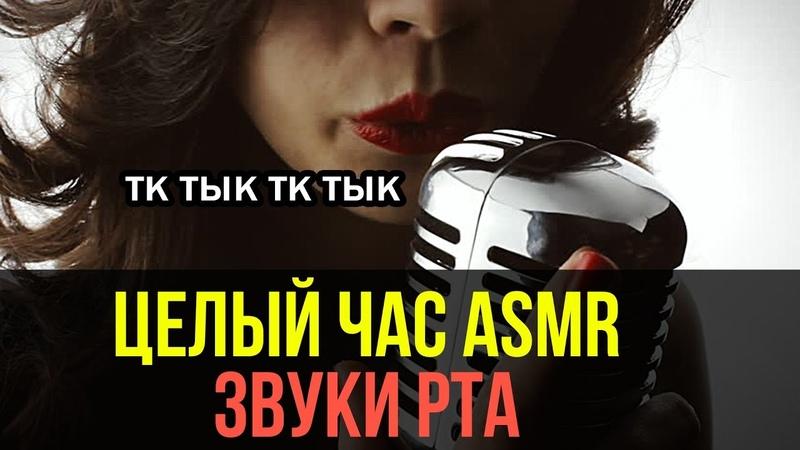 АСМР звуки рта ASMR Mouth Sounds тк тк тк 1 час
