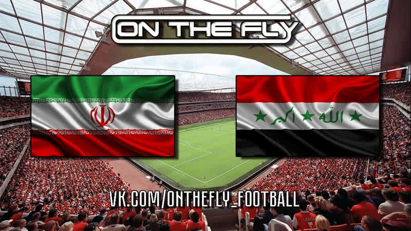Кубок Азии Иран Ирак