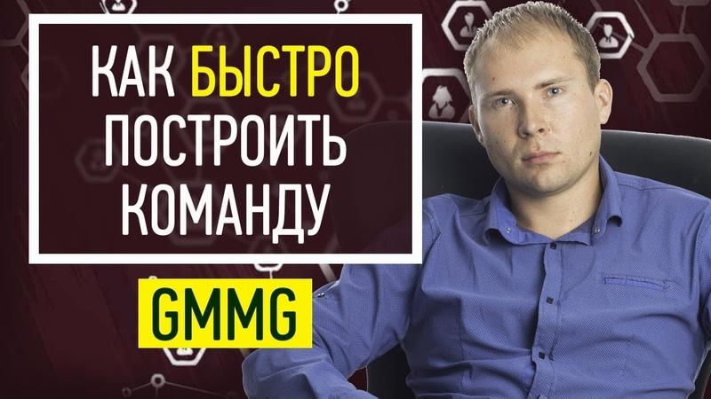 GMMG как Быстро построить команду Как очень быстро заработать с доступной суммы GMMG заработок