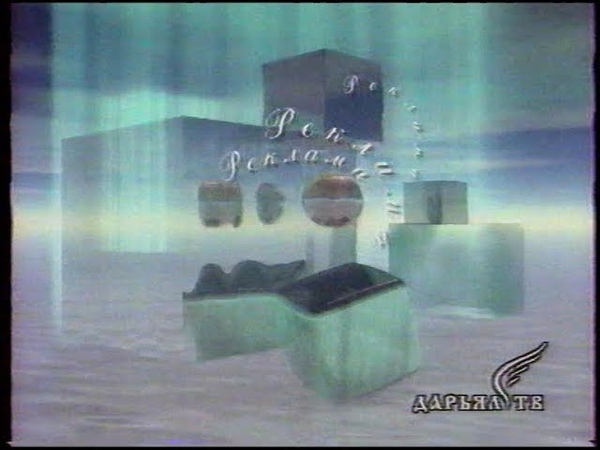 Рекламный блок (Дарьял-ТВ, 4.11.2001)