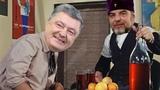 Особая водка для Порошенко и правая рука неизвестного раскольника