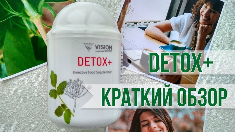 Детокс (Detox) от Vision. Краткий обзор.
