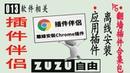 谷歌插件伴侣:离线安装谷歌应用插件,含翻墙插件合集包!【ZUZU自由】3
