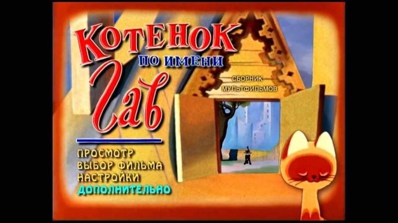DVD меню : Котенок по имени Гав. Сборник мультфильмов.