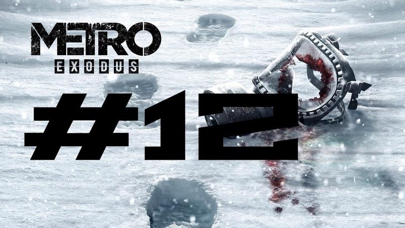 Metro Exodus прохождение часть 12 XBOX ONE X