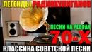 Легенды Радио Хулиганов Песни 70 х Что слушали в СССР