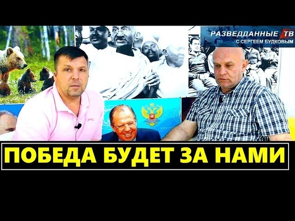 Сергей Будков и Дмитрий Таран ПОБЕДА БУДЕТ ЗА НАМИ 20 09 2018