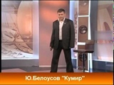 Юрий Белоусов - Кумир инет.mpg