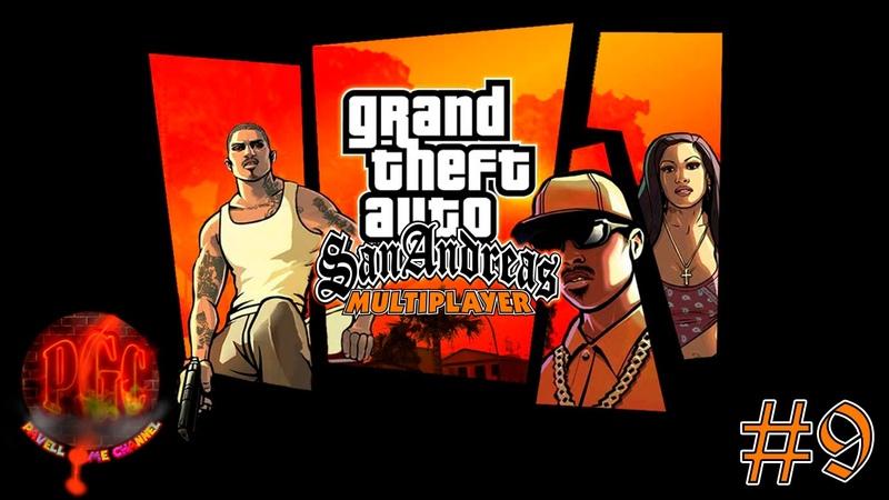 Приключения в GTA San Andreas Multiplayer [SAMP] - Серия 9 [Los Santos Gang Wars]