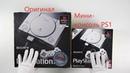 PlayStation Classic (мини консоль PS1) РАСПАКОВКА И ОБЗОР