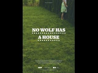Hana jusic - da je kuca dobra i vuk bi je imao / no wolf has a house (2015) language: croatian subtitles: english (hardcoded)