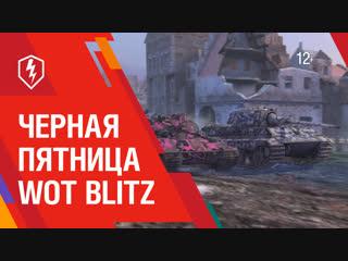 Чёрная Пятница в World of Tanks Blitz