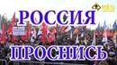РОССИЯ ПРОСНИСЬ Репортаж с митинга против передачи Курил Японии