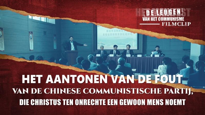 Het aantonen van de fout van de CCP, die Christus ten onrechte een gewoon mens noemt (4)