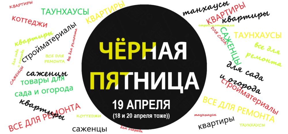Афиша Нижний Новгород Строительная ЧЕРНАЯ ПЯТНИЦА НиНо