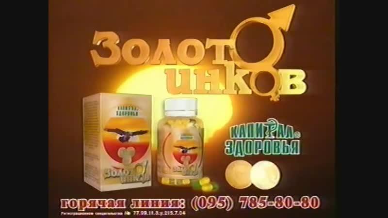 Реклама ТВЦ 11 02 2005 02