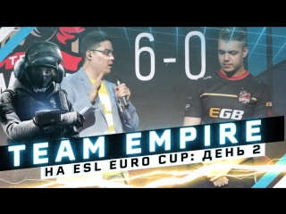 Team Empire на ESL Euro Cup: День 2