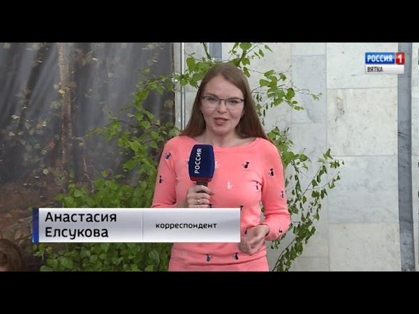 Кировчане приняли участие в акции Ночь музеев(ГТРК Вятка)