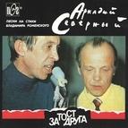Аркадий Северный альбом Тост за друга