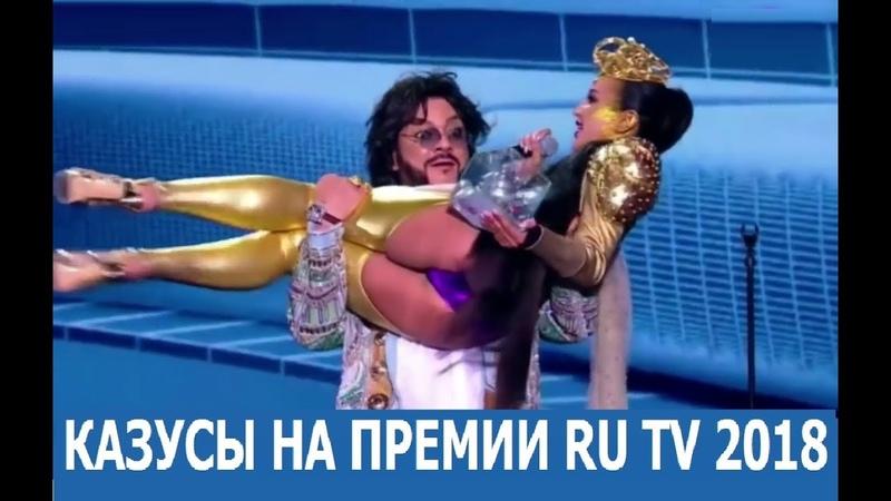 Казусы На Премии RU TV 2018 Ляпы и Стыд от Бузовой, Киркоров, Басков, Зверев