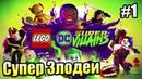 LEGO DC СуперЗлодеи Super Villains прохождение часть 1 — Новые Приключения