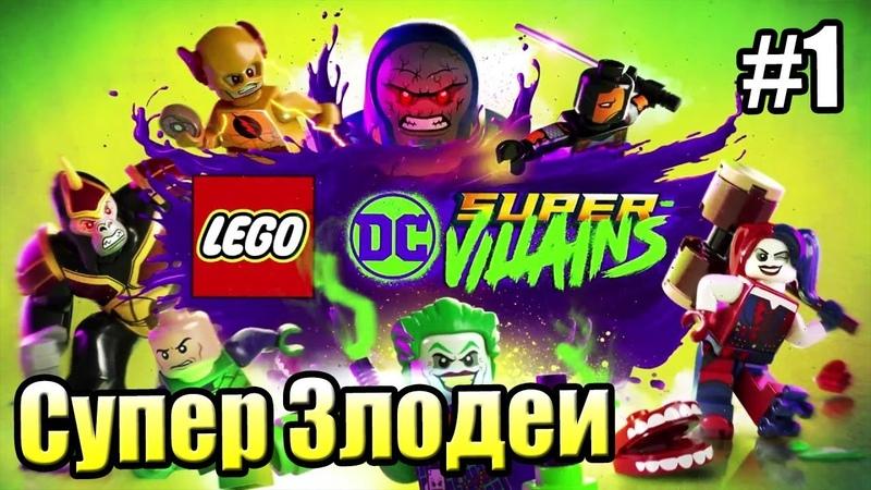 LEGO DC СуперЗлодеи Super Villains прохождение часть 1 Новые Приключения
