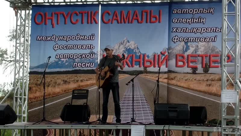 А.Мещеряков - Пой со мной. Шымкент, фестиваль Южный ветер 2019