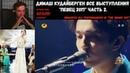 Димаш Кудайберген все выступления Певец 2017 РЕАКЦИЯ All performances in The Singer 2017 2ч.