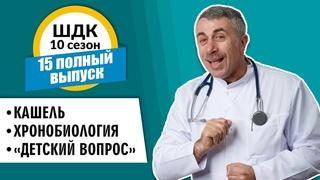 Школа доктора Комаровского - 10 сезон, 15 выпуск 2018 г. (полный выпуск)