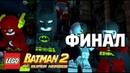 LEGO Batman 2: DC Super Heroes Прохождение - Финал - СОЮЗ ГЕРОЕВ