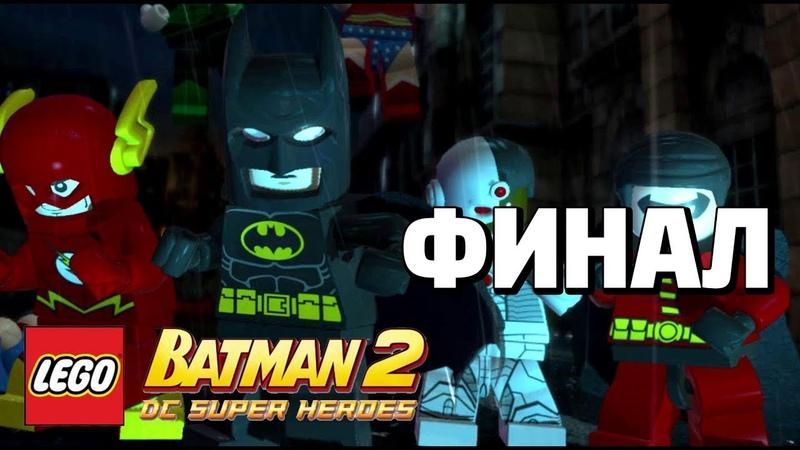 LEGO Batman 2 DC Super Heroes Прохождение - Финал - СОЮЗ ГЕРОЕВ