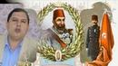 عرض كتاب أسرار الانقلاب العثماني علي الس16