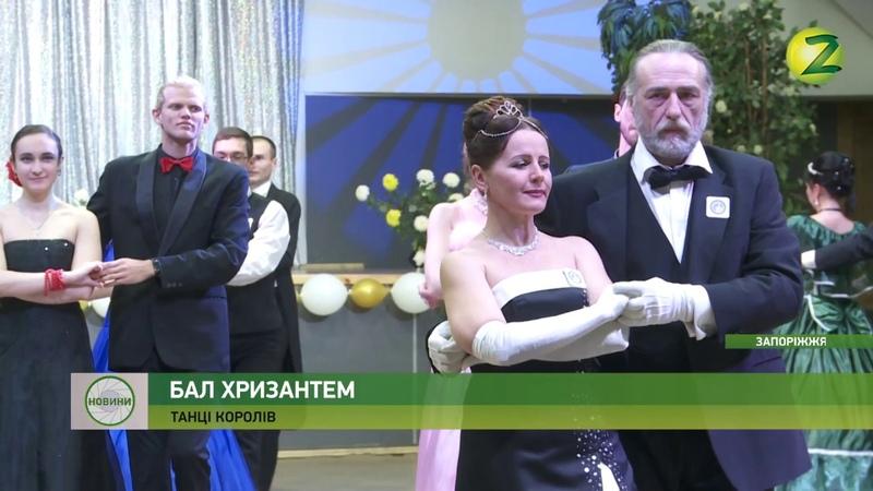Новини Z Запоріжців вчили танцювати класичні танців на Балу хризантем 26 11 2018