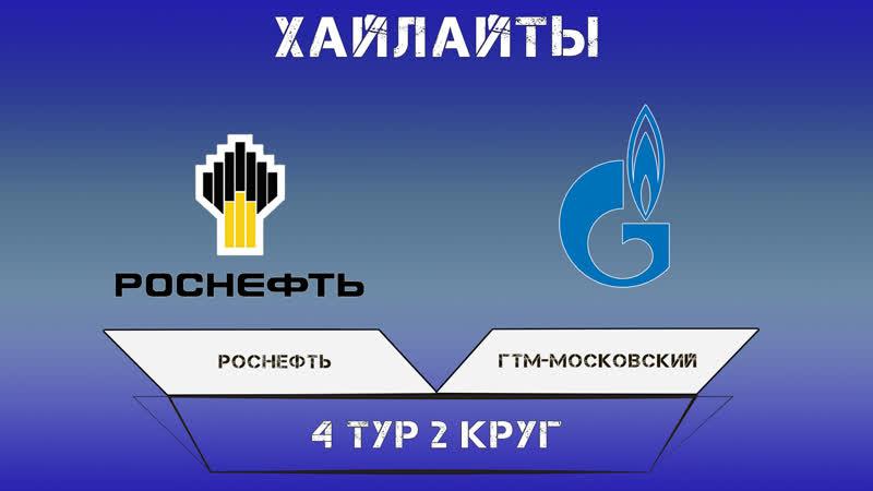 Хайлайты матча Роснефть vs ГТМ Московский